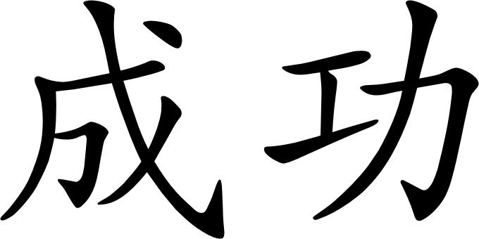chinesisches zeichen erfolg aufkleber. Black Bedroom Furniture Sets. Home Design Ideas